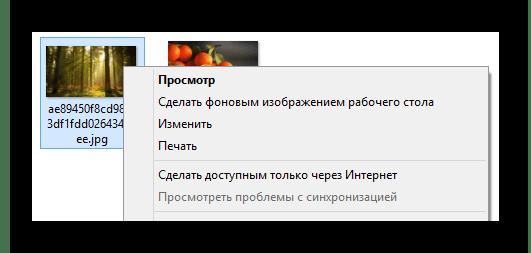 Возможность предоставления доступа к файлу через интернет в OneDrive в ОС Виндовс