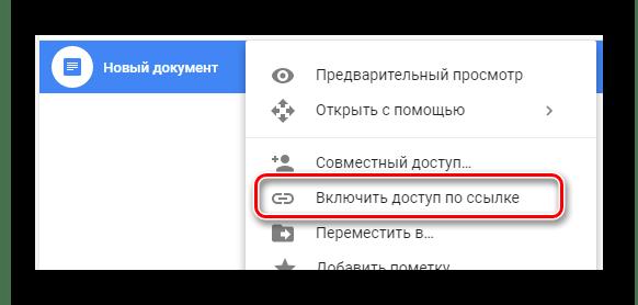 Возможность предоставления доступа к файлу по ссылке на сайте облачного хранилища Google Диск