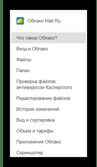 Возможность просмотра детальной инструкции по облачному хранилищу на сайте сервиса Облако Mail.ru