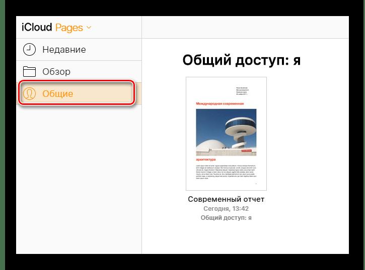 Возможность просмотра документа на вкладке Общие в разделе Документы на сайте сервиса iCloud