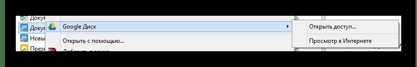 Возможность просмотра файла через интернет в программе Google Диск в ОС Виндовс