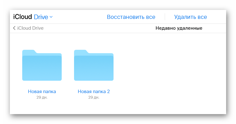 Возможность просмотра и удаления недавно удаленных файлов в разделе iCloud Drive на сайте сервиса iCloud