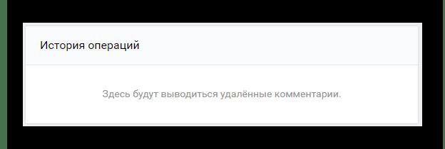 Возможность просмотра истории операций над комментариями в разделе Управление сообществом на сайте ВКонтакте