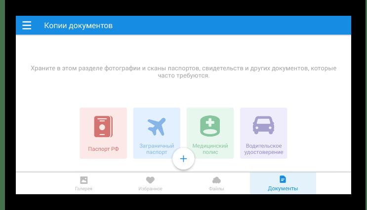 Возможность просмотра копий документов в мобильной приложении Облако Mail.ru
