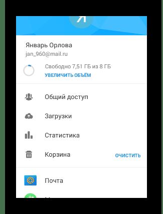 Возможность просмотра общей статистики в мобильной приложении Облако Mail.ru