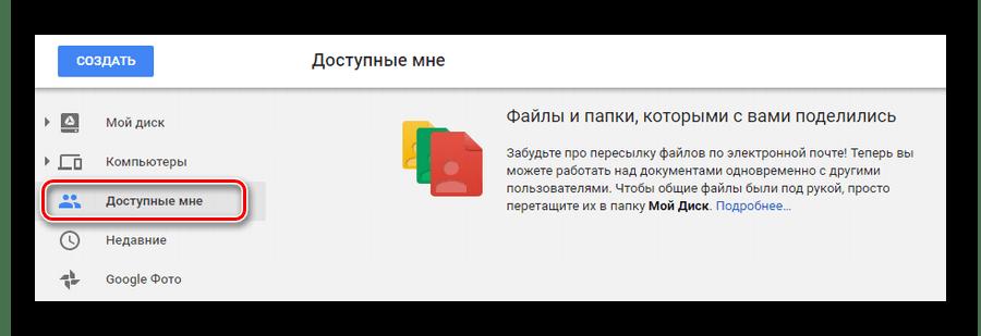 Возможность просмотра раздела Доступные мне на сайте облачного хранилища Google Диск