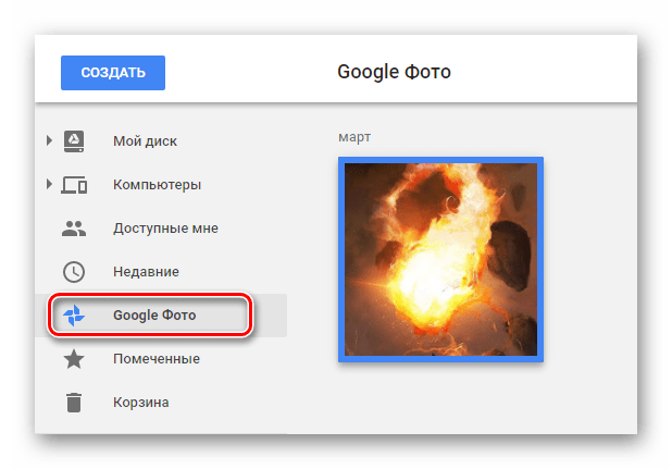 Возможность просмотра разделе Google Фото на сайте облачного хранилища Google Диск