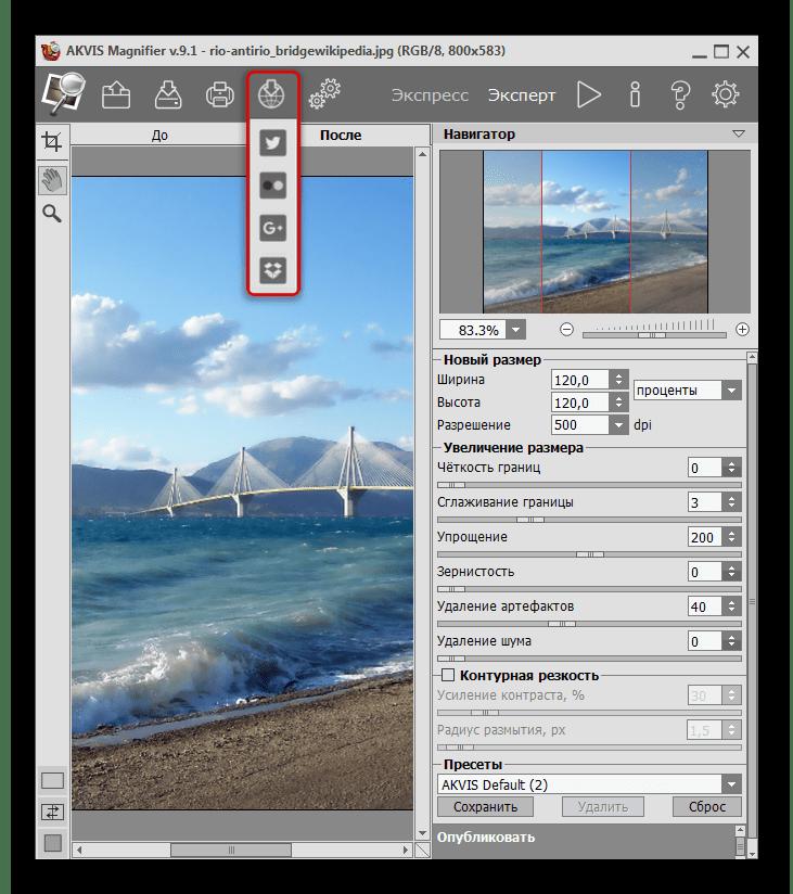 Возможность публикации изображений в социальных сетях в AKVIS Magnifier