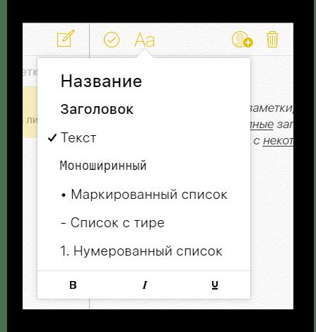 Возможность редактирования заметок в разделе Заметки на сайте сервиса iCloud