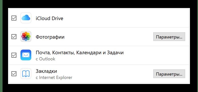 Возможность синхронизации данных в программе iCloud для Windows в ОС Виндовс