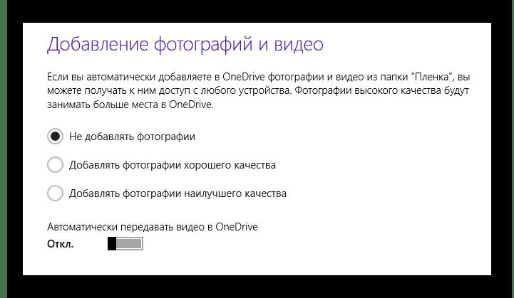Возможность синхронизации фотографий и видео в OneDrive в ОС Виндовс