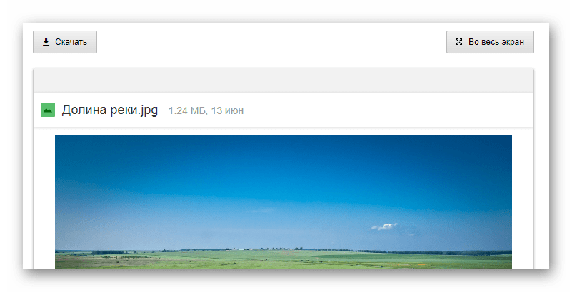 Возможность скачивания файла после перехода по ссылке на сайте сервиса Облако Mail.ru