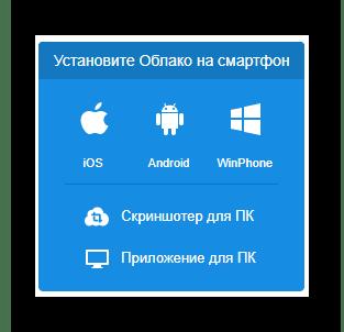 Возможность скачивания облачного хранилища на сайте сервиса Облако Mail.ru