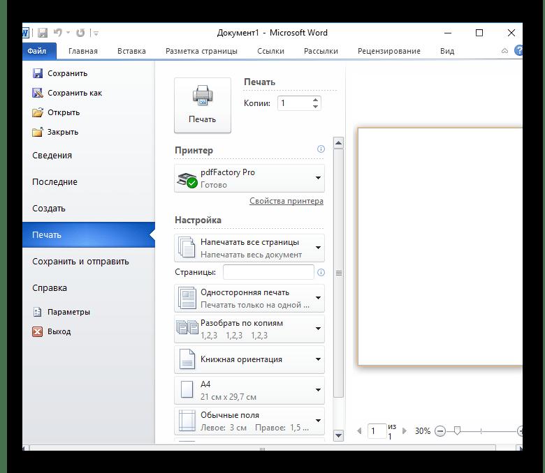 Возможность создания PDF в pdfFactory Pro