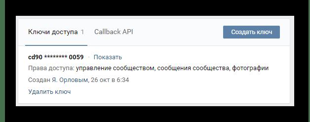 Возможность создания ключа доступа в разделе Управление сообществом на сайте ВКонтакте