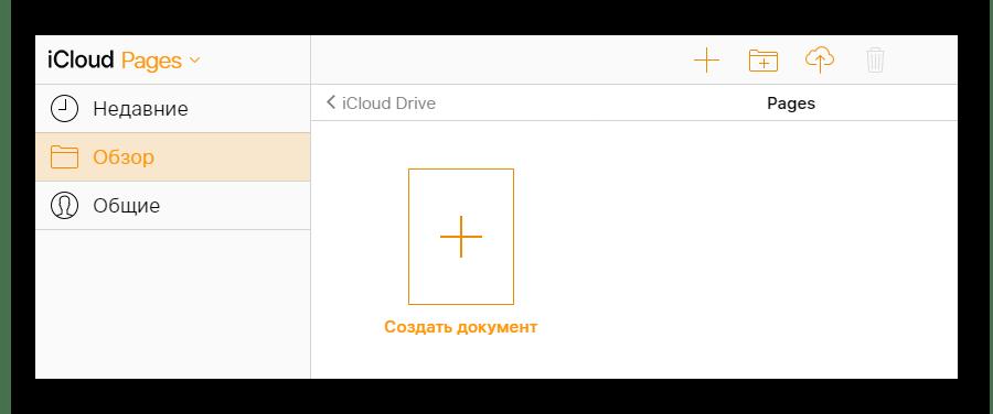 Возможность создания нового документа в разделе Документы на сайте сервиса iCloud