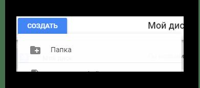 Возможность создания новых папок на сайте облачного хранилища Google Диск