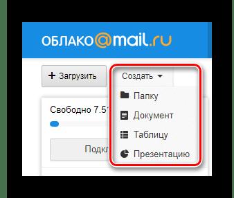 Возможность создания папок и файлов на сайте сервиса Облако Mail.ru