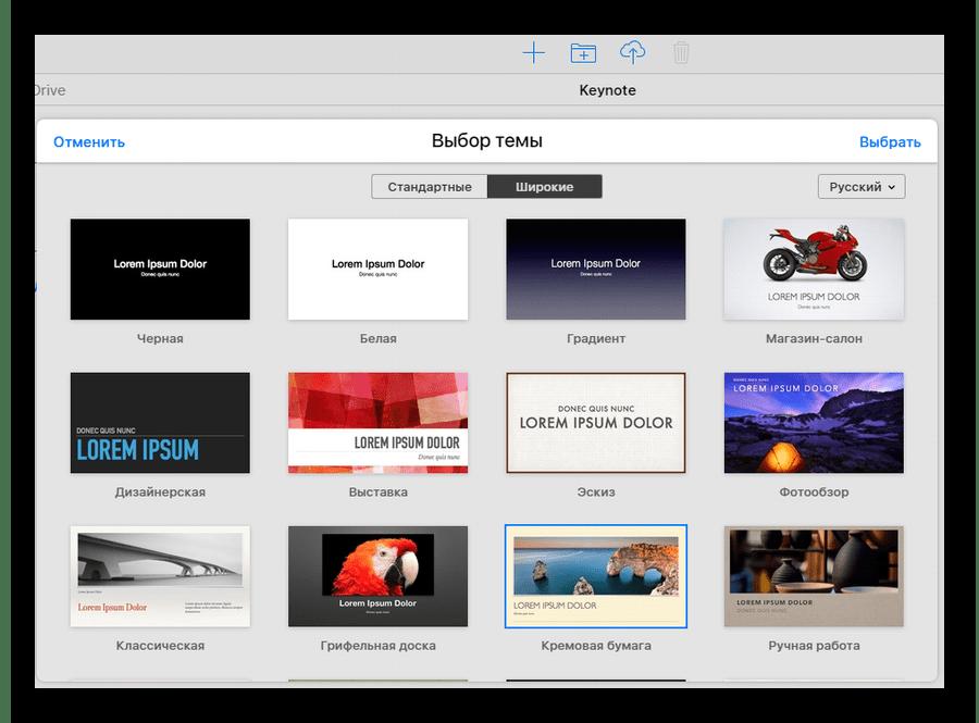 Возможность создания презентации в разделе Презентации на сайте сервиса iCloud