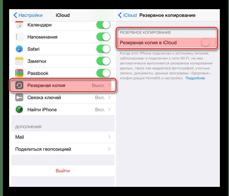 Возможность создания резервной копии устройства в мобильном приложении iCloud