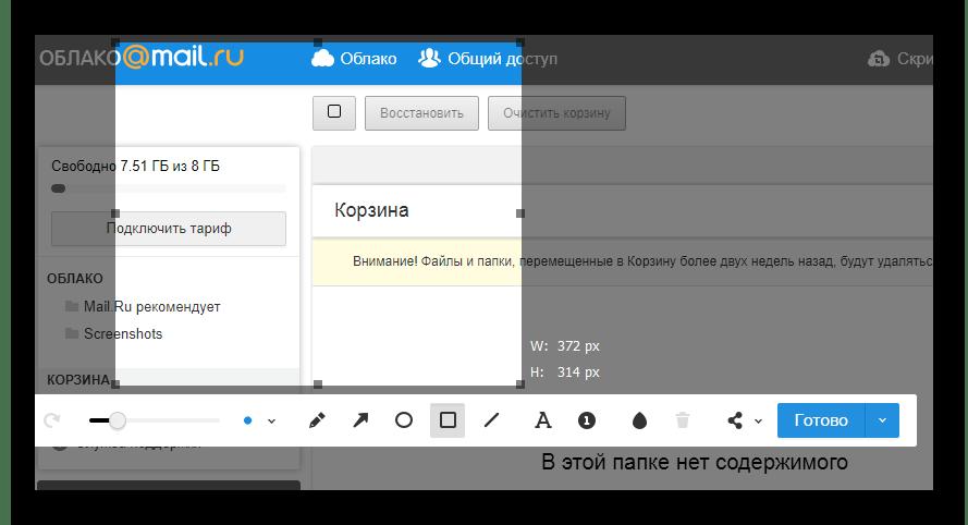 Возможность создания скриншота с помощью ПО Скриншотер в программе Облако Mail.ru