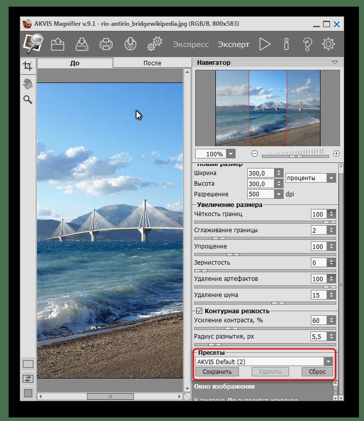 Возможность создания собственных шаблонов обработки изображений в AKVIS Magnifier
