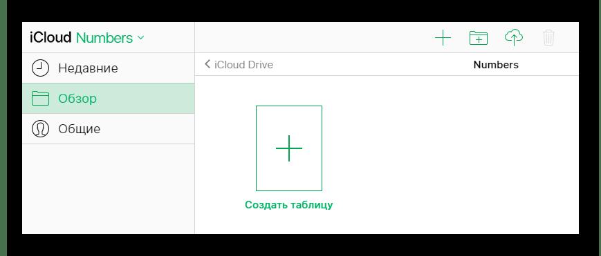 Возможность создания таблицы в разделе Числа на сайте сервиса iCloud