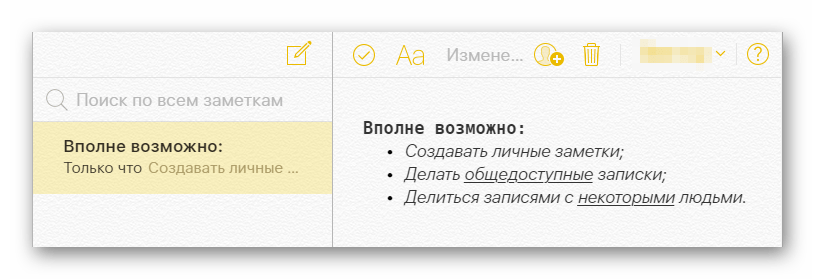 Возможность создания заметок в разделе Заметки на сайте сервиса iCloud