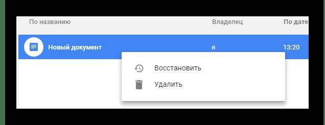 Возможность удаления и восстановления файла на сайте облачного хранилища Google Диск