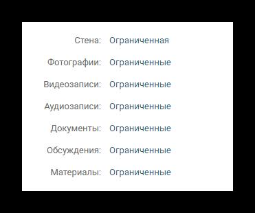 Возможность включения элементов интерфейса группы в разделе Управление сообществом на сайте ВКонтакте