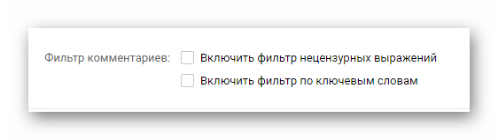 Возможность включения фильтра нецензурных высказываний в разделе Управление сообществом на сайте ВКонтакте