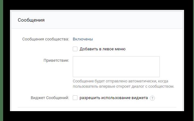 Возможность включения сообщений сообщества в разделе Управление сообществом на сайте ВКонтакте