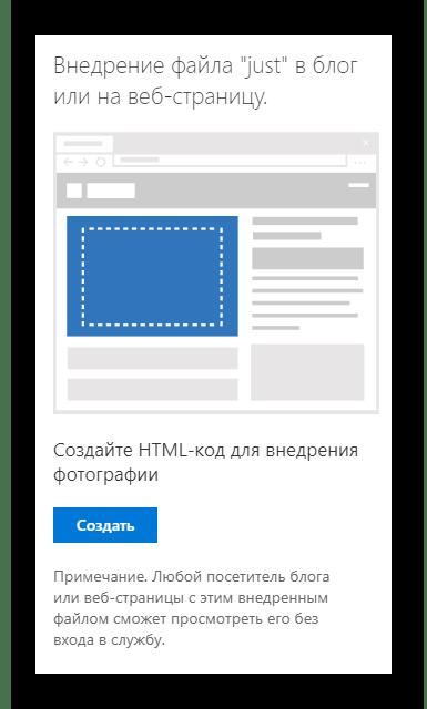 Возможность внедрения файла на сайт или в блог на сайте облачного хранилища One Drive