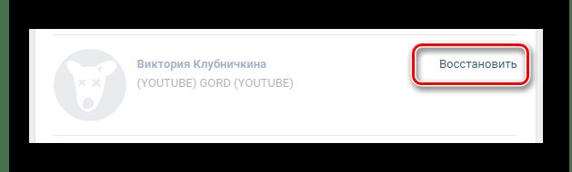 Возможность восстановления участника в группе в разделе Управление сообществом на сайте ВКонтакте