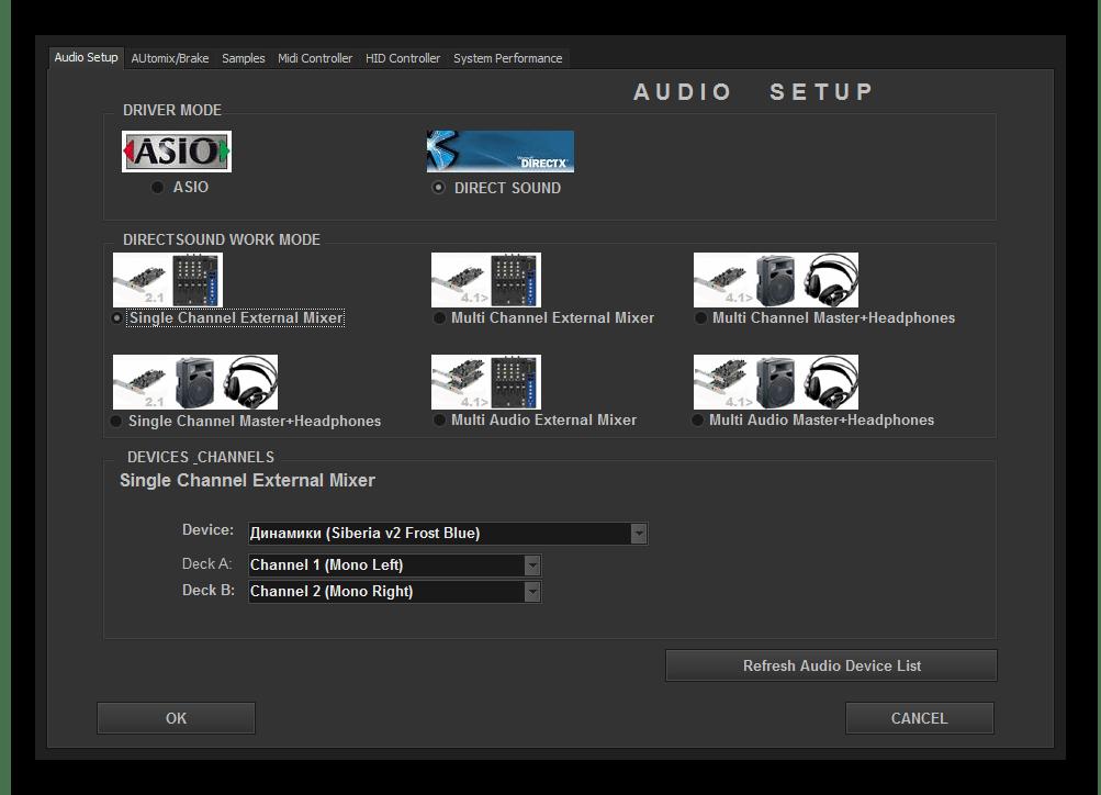 Выбор алгоритма работы, драйвера обработки и устройства воспроизведения звуков в DJ ProMixer