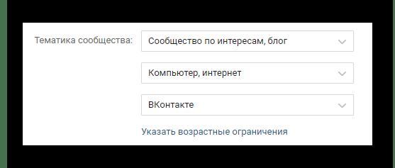 Возможность выбора тематической направленности группы в разделе Управление сообществом на сайте ВКонтакте