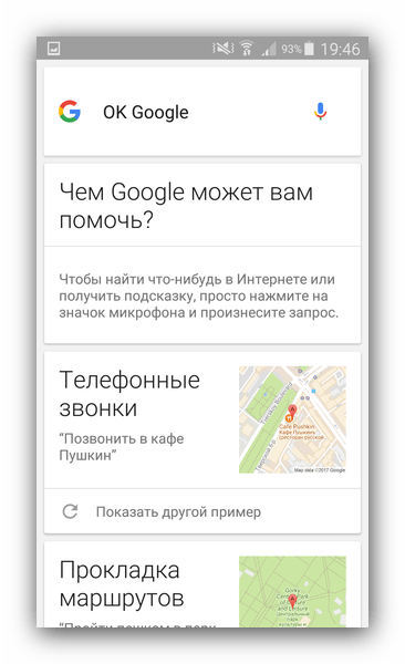 Возможности приложения поиска Google