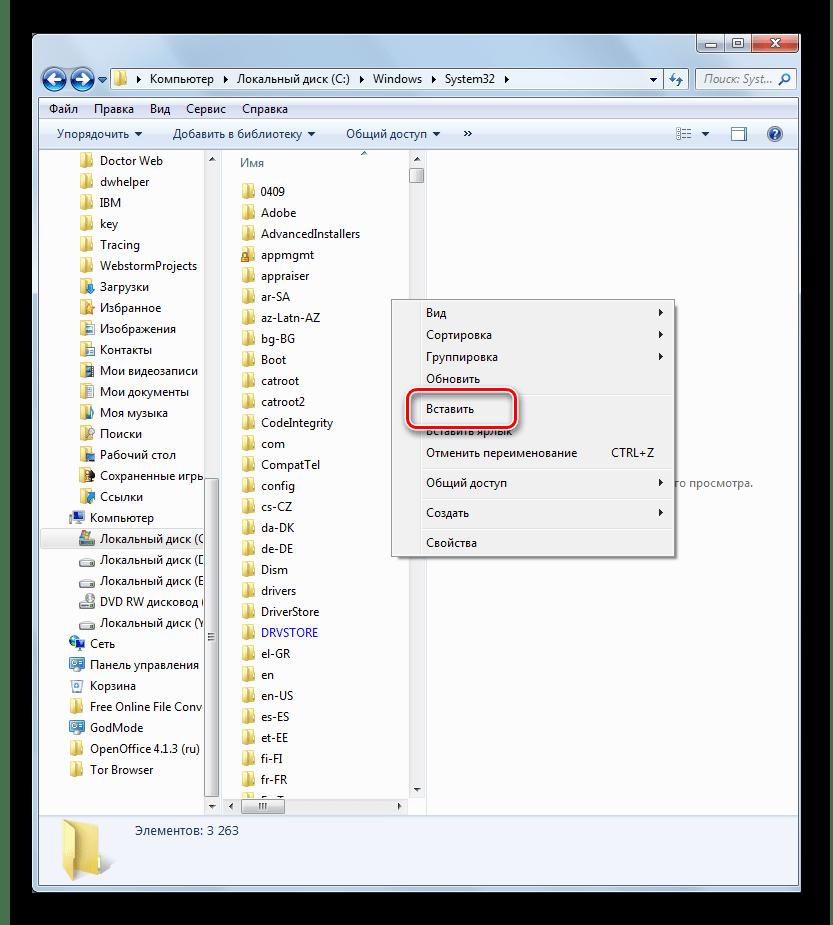Вставка файлов с помощью контекстного меню в директорию System32 в окне Проводника в Windows 7