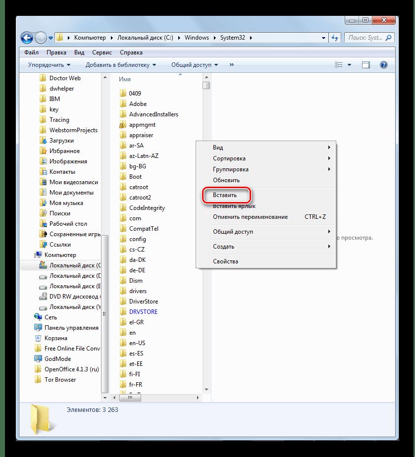 Вставка папок и файлов с помощью контекстного меню в директорию System32 в окне Проводника в Windows 7