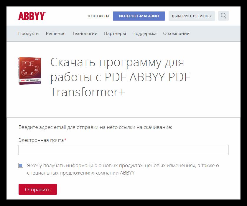 Ввод электронной почты на официальном сайте разработчиков программы ABBYY PDF Transformer