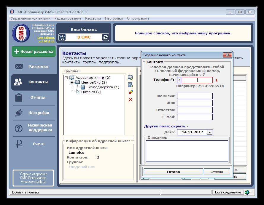 Ввод контактных данных адресата в программе SMS-Organizer