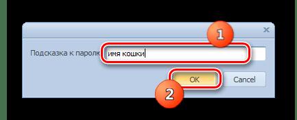 Ввод подсказки к паролю в программе Anvide Lock Folder