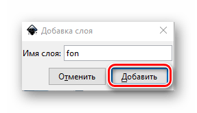 Вводим имя для нового слоя в Inkscape