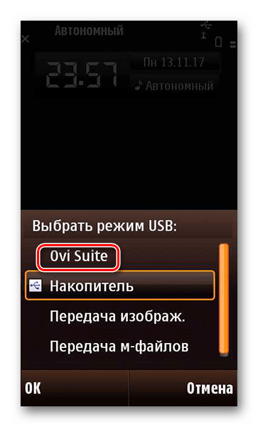 Выбираем режим Ovi Suite
