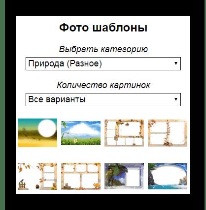Выбираем шаблон Онлайн сервис Pro-Photos