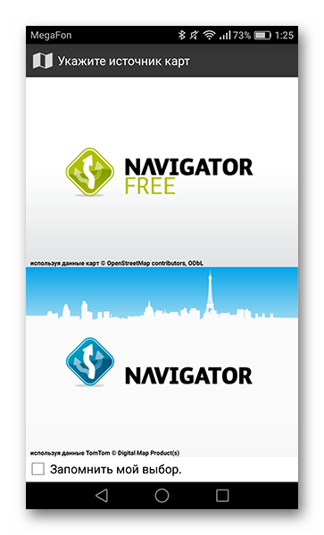 Выбор источника карт в приложении MapFactor GPS Navigation Maps