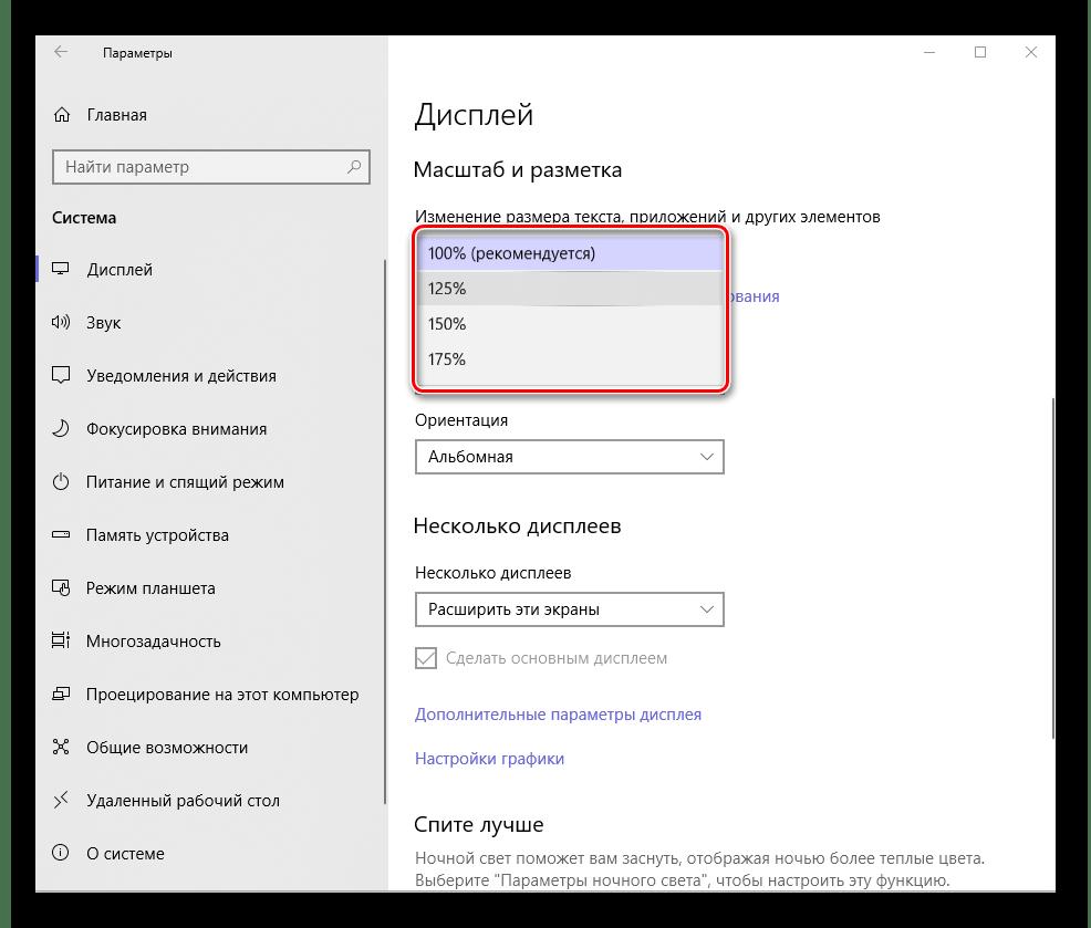 Выбор подходящего масштаба текста в параметрах дисплея на Windows 10