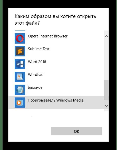 Выбор программы для открытия hosts