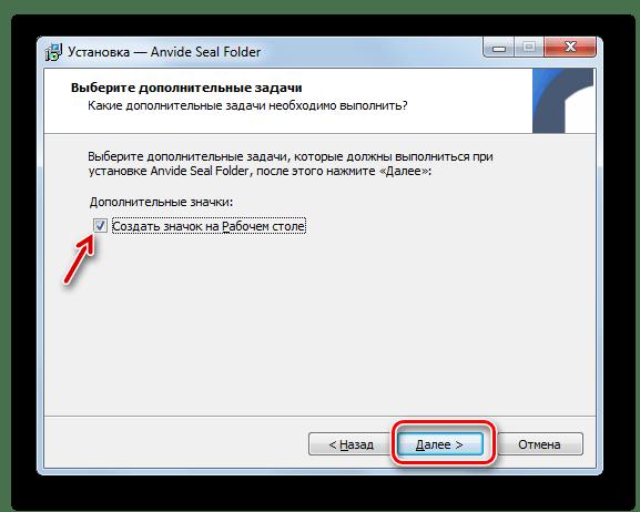Выбор создания значка на Рабочем столе в окне Мастера установки программы Anvide Lock Folder