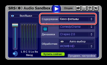 Выбор типа воспроизводимого контента в программе SRS Audio SandBox